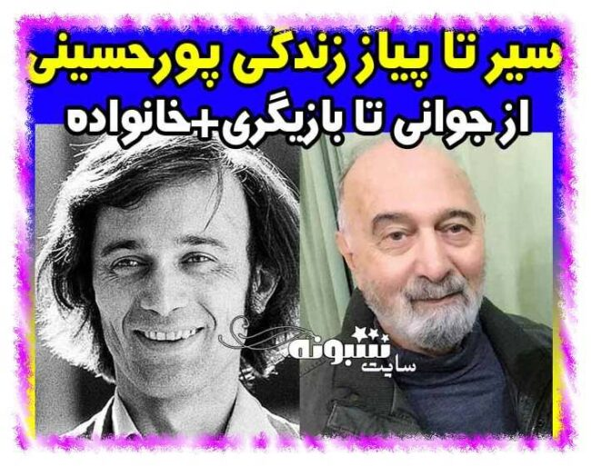 علت درگذشت پرویز پورحسینی بازیگر علت فوت پرويز پورحسيني