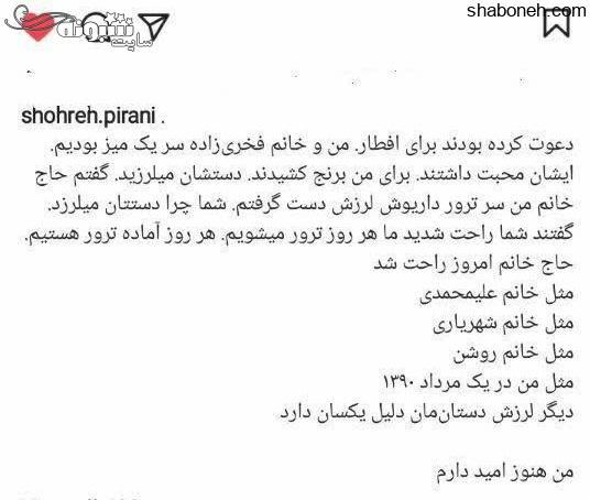 واکنش همسر شهید رضایینژاد به ترور فخرینژاد