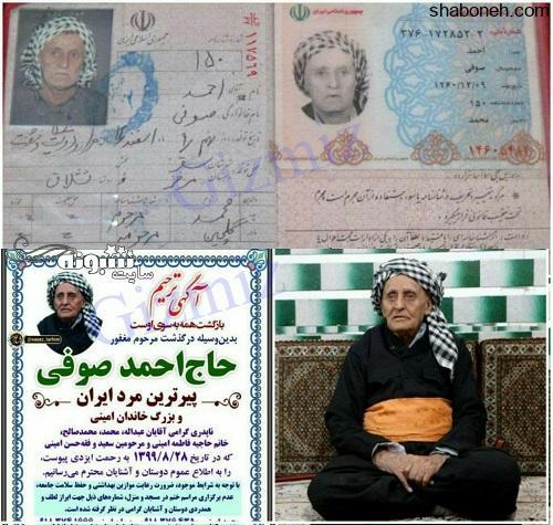 بیوگرافی حاج احمد صوفی پیرترین مرد ایرانی درگذشت +عکس