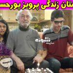 بیوگرافی پرویز پورحسینی درگذشت پرويز پورحسيني