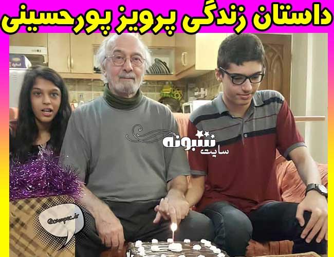 بیوگرافی پرویز پورحسینی درگذشت پرويز پورحسيني و همسرش