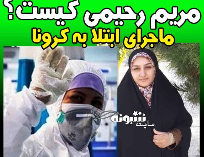 شهیده مریم رحیمی کیست اینستاگرام و بیوگرافی