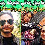 بیوگرافی علیرضا رئیسی بازیگر و همسرش +عکس و اینستاگرام