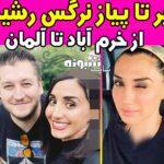 بیوگرافی نرگس رشیدی بازیگر و همسرش + اینستاگرام