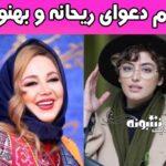دعوای بهنوش بختیاری ریحانه پارسا اینستاگرام حمله و فحاشی (فیلم)