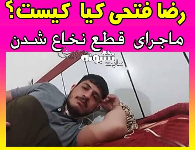 رضا فتحی کیا قطع نخاع خرم آبادی کیست؟ اینستاگرام