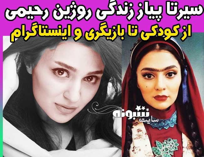 بیوگرافی روژین رحیمی طهرانی بازیگر و همسرش +اینستاگرام