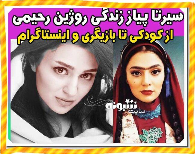 بازیگر نقش فرشته در سریال خانه امن (عکس جنجالی) رژین رحیمی