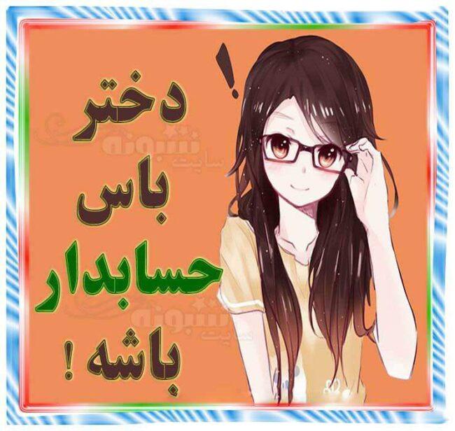 متن تبریک روز حسابدار به خودم دخترونه با عکس پروفایل و استوری و عکس نوشته
