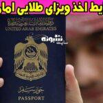 شرایط اخذ ویزای طلایی امارات متحده عربی +اموزش ثبت نام