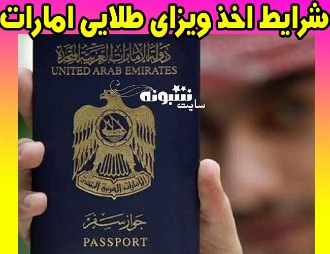 شرایط اخذ ویزای طلایی امارات متحده عربی +اموزش