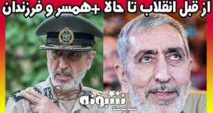 بیوگرافی سردار دادبین (احمد دادبین) فرمانده نیروی زمینی ارتش و همسرش