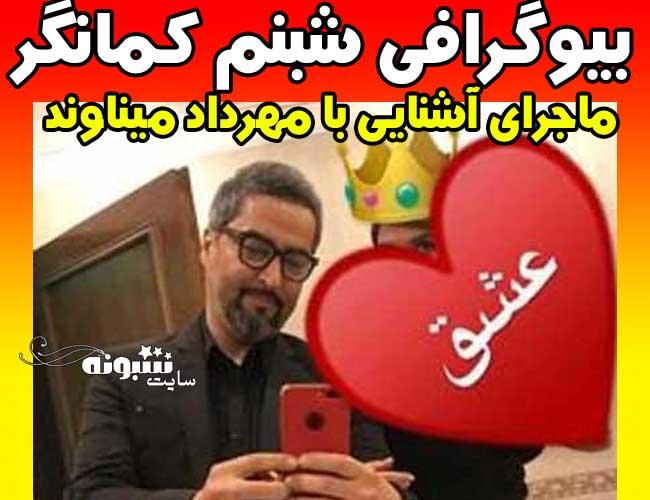 شبنم کمانگر همسر مهرداد میناوند کیست اینستاگرام و بیوگرافی
