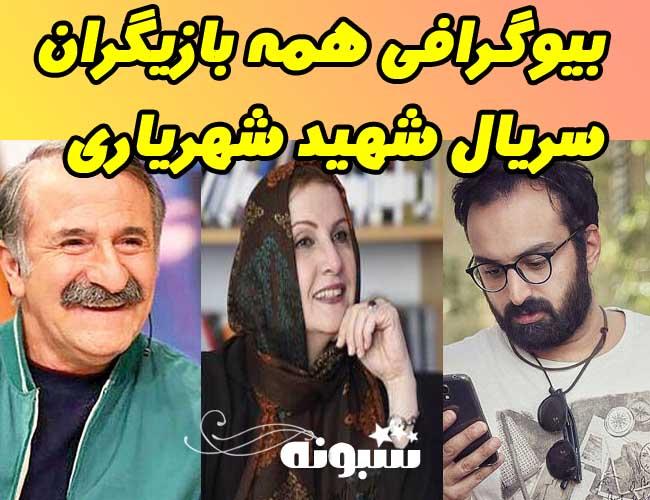 بیوگرافی همه بازیگران سریال شهید شهریاری