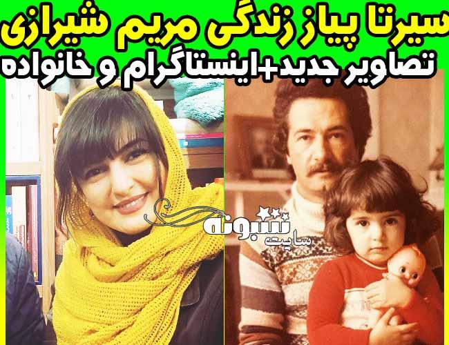 مریم شیرازی و پدرش بازیگر نقش سوده در سریال ۰۲۱(صفر 21) +عکس