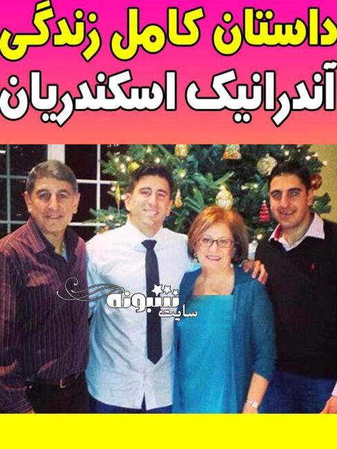 بیوگرافی آندرانیک اسکندریان و همسر و فرزندانش +اینستاگرام