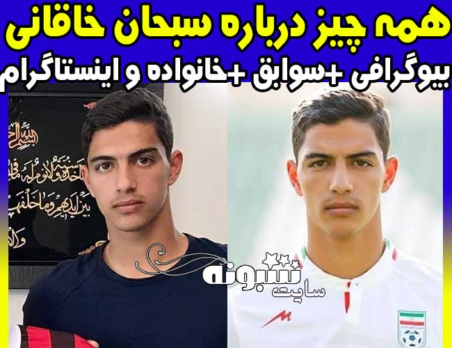 بیوگرافی سبحان خاقانی (فوتبالیست) بازیکن استقلال و همسرش +اینستاگرام