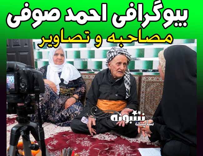 بیوگرافی حاج احمد صوفی پیرترین (مسن ترین) مرد ایرانی درگذشت +عکس