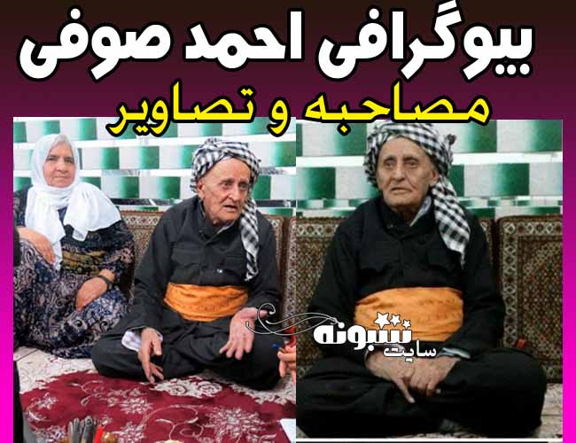 بیوگرافی احمد صوفی پیرترین (مسن ترین) مرد ایرانی درگذشت +عکس