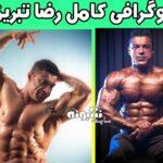 بیوگرافی رضا تبریزی قهرمان بدنسازی اینستاگرام و رضا تبریزی کیست
