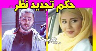 بازیگران فیلم حکم تجدید نظر محمد امین کریم پور +خلاصه داستان