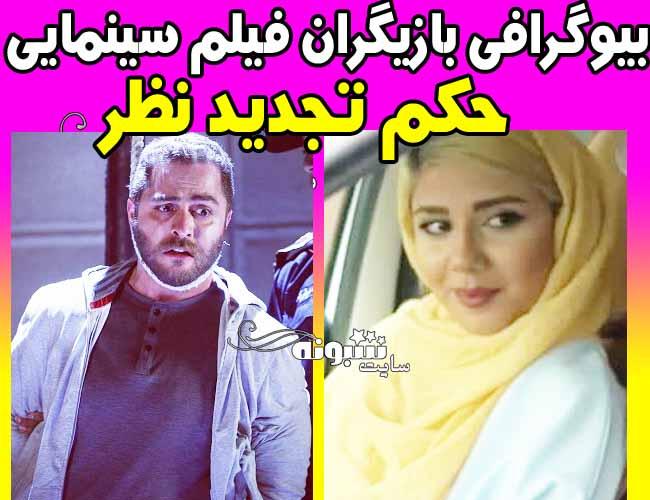 اسامی بازیگران فیلم حکم تجدید نظر محمدامین کریم پور