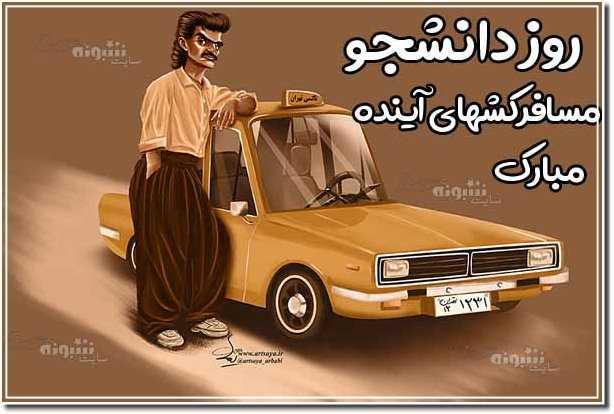 عکس نوشته تبریک خنده دار روز دانشجو 99 و جوک و لطیفه روز دانشجو