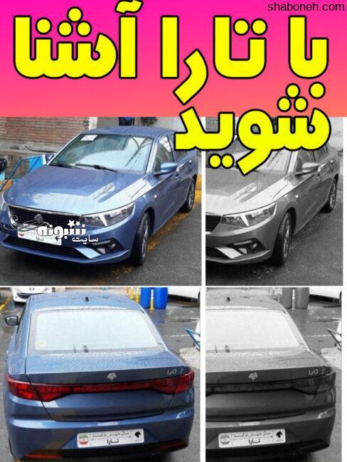 تارا محصول جدید ایران خودرو +آپشن ها و عکس