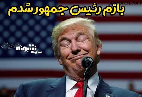 عکس خنده دار ترامپ برنده انتخابات امریکا در سال 2021 شد