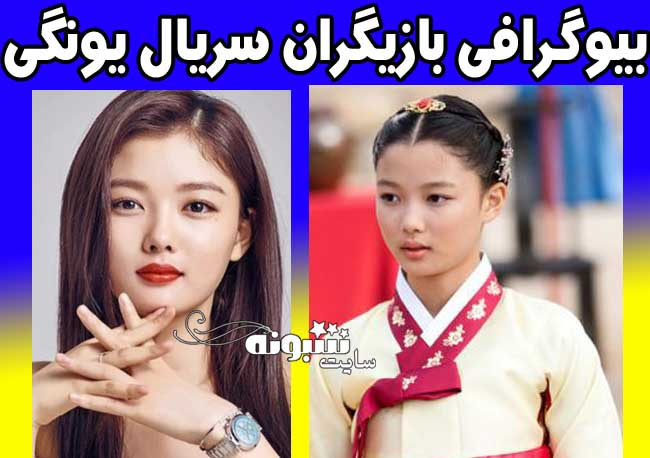 بیوگرافی بازیگران سریال دونگی (دونگ یی) +عکس کیم یوجونگ در نقش کودکی دونگیی