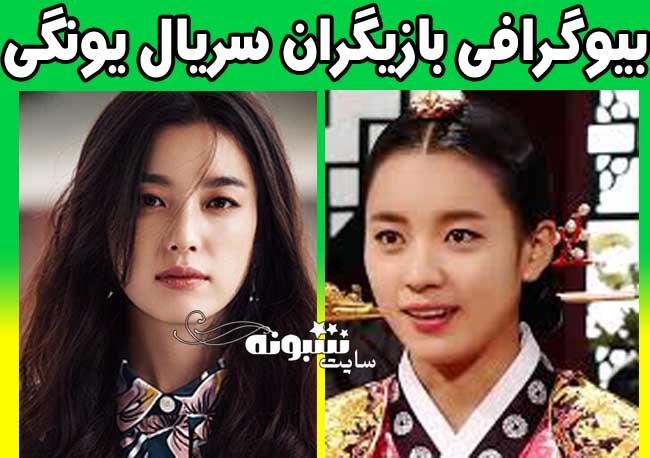 بیوگرافی بازیگران سریال دونگی (دونگ یی) +عکس هان هیوجو در نقش چویی دونگیی