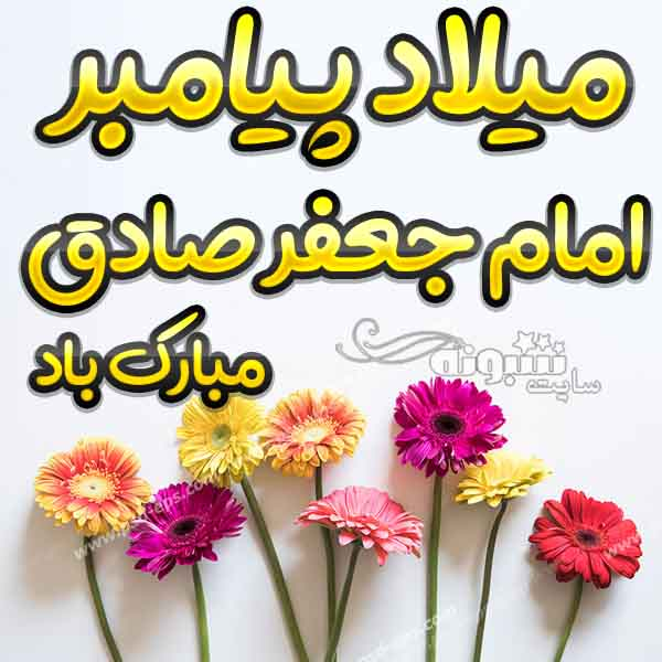 پیامک تبریک میلاد پیامبر و امام جعفر صادق مبارک +عکس پروفایل