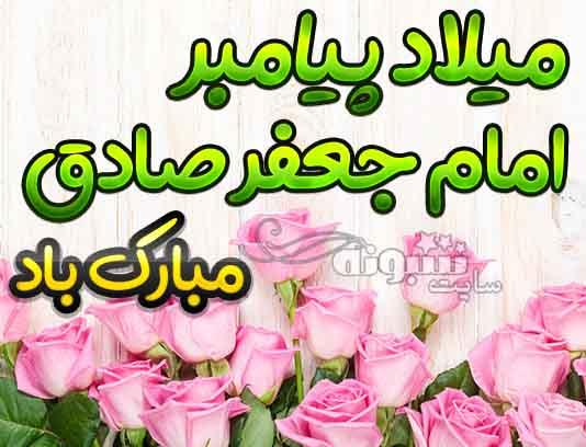 پیامک تبریک ولادت و میلاد پیامبر و امام جعفر صادق مبارک +عکس پروفایل
