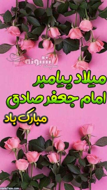 پیامک تبریک میلاد و ولادت پیامبر و امام جعفر صادق مبارک +عکس پروفایل