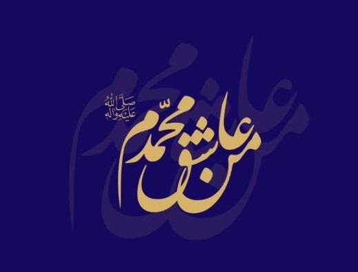 عکس پروفایل ولادت حضرت محمد (ص) تبریک ولادت پیامبر