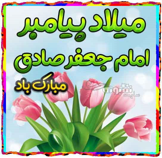 عکس پروفایل و اس ام اس ولادت حضرت محمد (ص) تبریک ولادت پیامبر