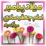 عکس پروفایل و اس ام اس ولادت حضرت محمد (ص) مبارک تبریک ولادت پیامبر