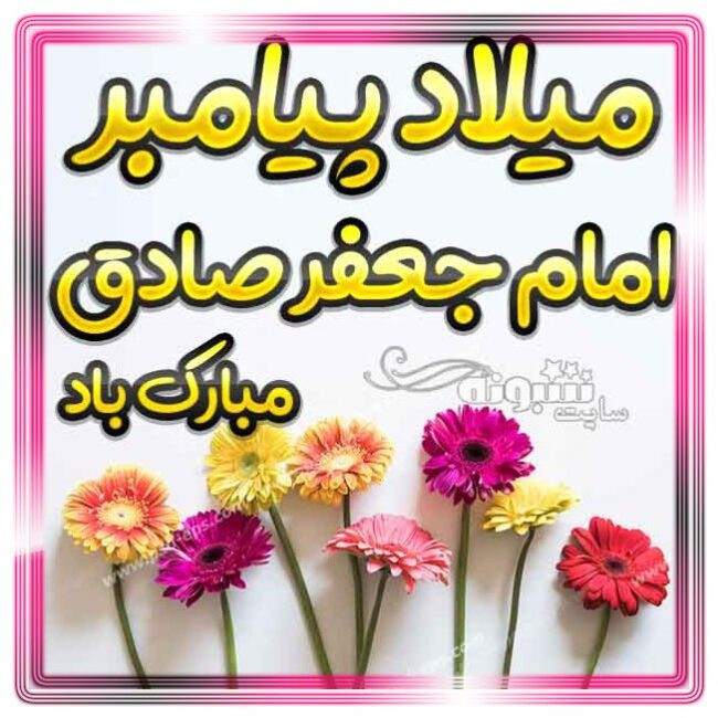 عکس پروفایل ولادت حضرت محمد (ص) مبارک تبریک ولادت پیامبر