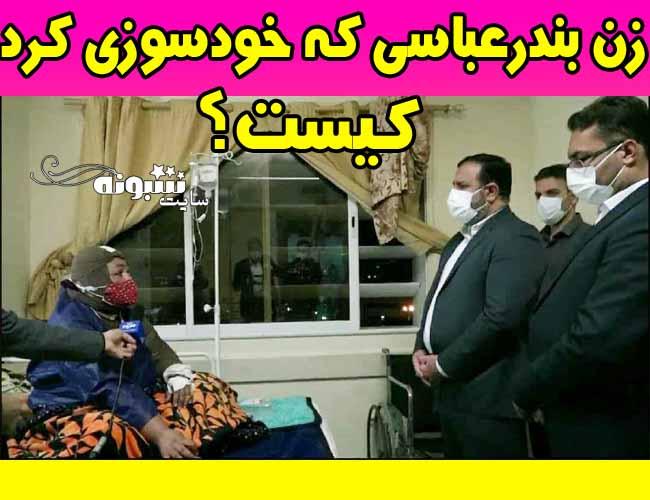 خودسوزی زن بندرعباسی (فیلم) تخریب خانه زن بندرعباسی توسط شهرداری