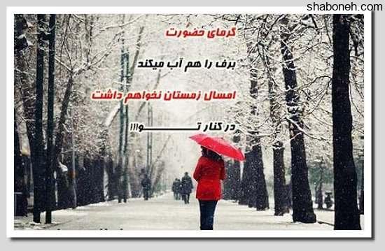 عکس نوشته درباره هوای برفی و عکس پروفایل عاشقانه در برف زمستان