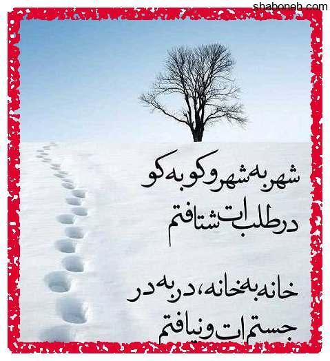 متن درباره هوای برفی و عکس پروفایل عاشقانه در برف زمستان