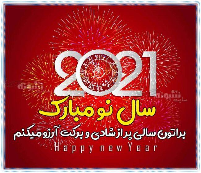 متن و پیام تبریک سال 2021 به دوست و رفیق و همکار و گروه فامیل و خانواده