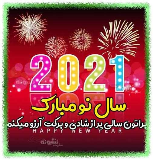 عکس پروفایل تبریک سال 2021 استوری اینستاگرام