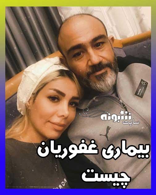 عکس جدید مهران غفوریان و همسرش با چهره لاغر