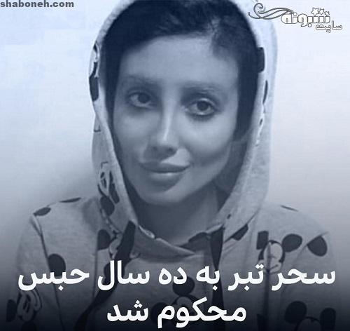 حکم دادگاه سحر تبر به 10 سال زندان اتهام سحر تبر چیست؟