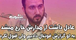 فیلم حرف های علی فروغی درباره عادل فردسی پور (داشت از مدارش خارج میشد)