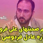 صحبت های علی فروغی درباره حذف برنامه نود عادل فردوسی پور (فیلم)