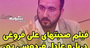 صحبت های علی فروغی درباره عادل فردوسی پور (فیلم)