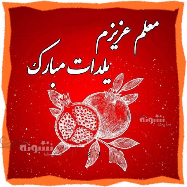 متن تبریک رسمی شب یلدا به معلم عزیز و عکس نوشته عکس معلم عزیزم شب یلدا مبارک