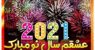 متن تبریک سال نو میلادی 2021 به همسر و عشقم +عکس نوشته